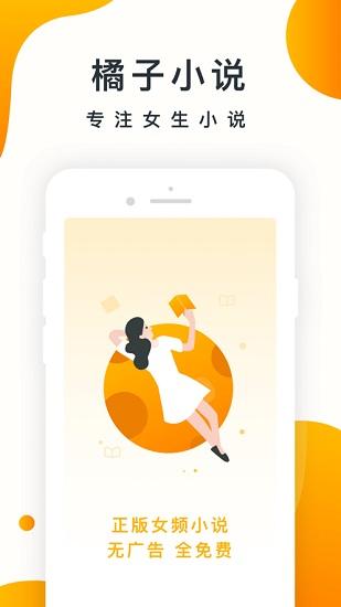 橘子小说免费阅读器