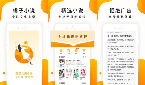 橘子小说免费阅读器下载