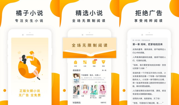橘子小说去广告版下载