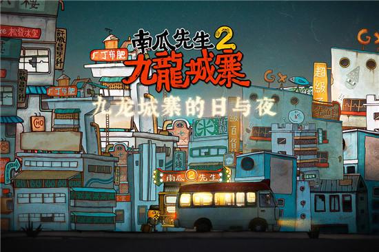 南瓜先生2九龙城寨免费版