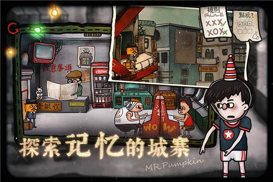 南瓜先生2九龙城寨破解版苹果