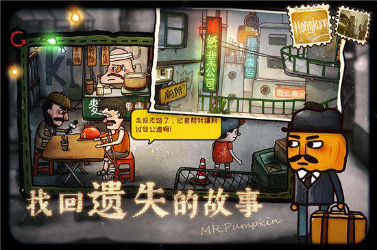 南瓜先生2九龙城寨破解版