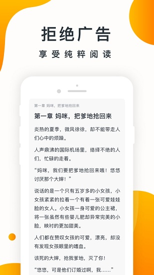 橘子小说破解版软件