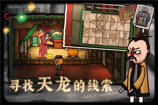 南瓜先生2九龙城寨全版不用付费手游