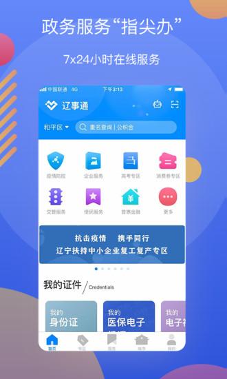 辽事通app官网版免费