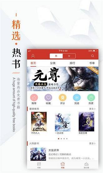 看书神器app