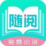 随阅小说免费阅读v1.5.2