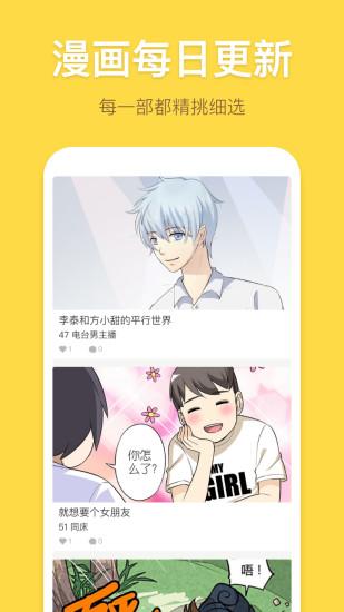 暴走漫画全集版