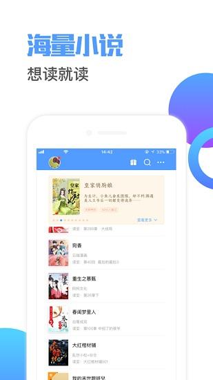 书香小说app