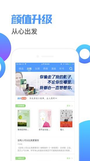 书香小说app下载