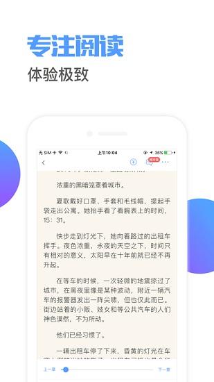 书香小说app苹果