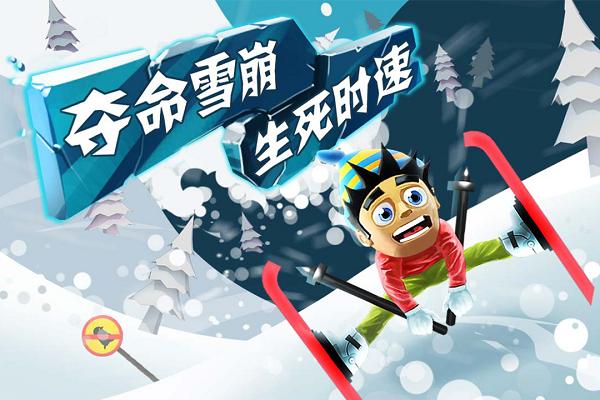 滑雪大冒险无限金币版游戏