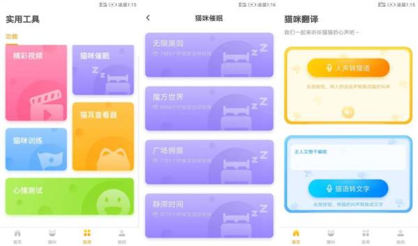 猫语翻译器app:一款不要钱的人猫交流器