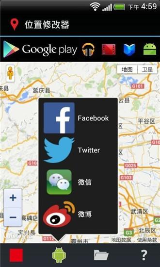 位置修改器app苹果版