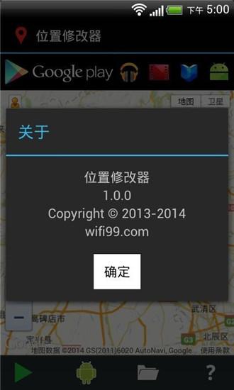位置修改器app苹果版免费