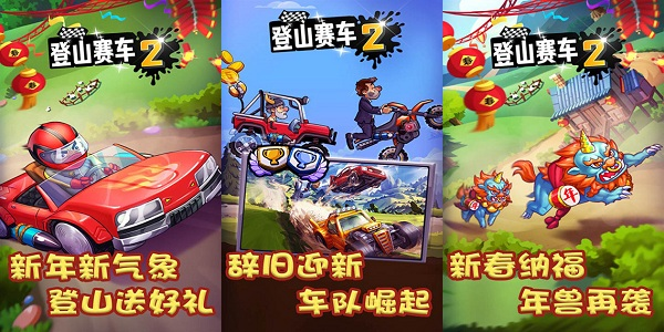 登山赛车2无限金币版游戏
