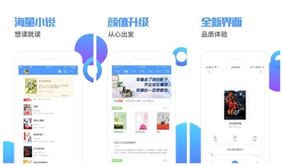 书香小说大全app下载