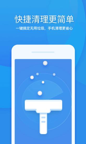 360清理大师2020极速版APP下载