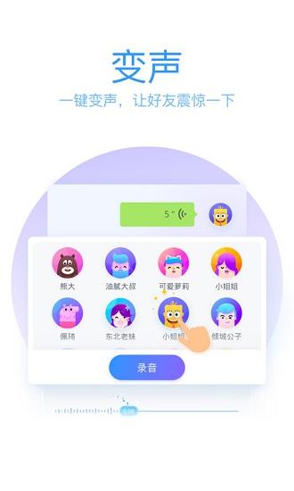 QQ输入法最新版app