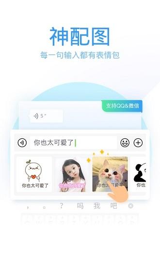 QQ输入法最新版安卓