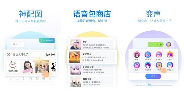 QQ输入法最新版下载