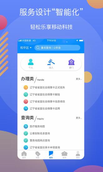 辽事通app最新版