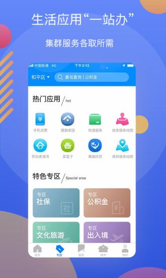 辽事通app最新版软件