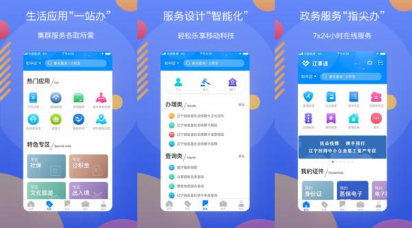 辽事通app苹果版下载