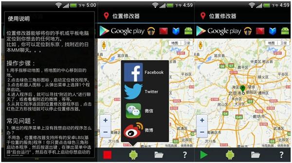 位置修改器免费手机版下载