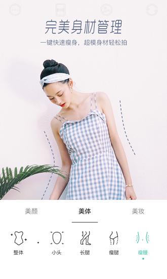 Faceu激萌旧版本app