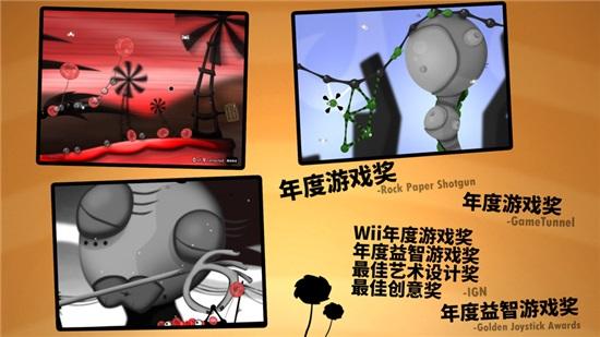粘粘世界中文汉化版游戏