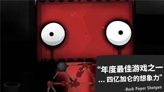 粘粘世界中文汉化版