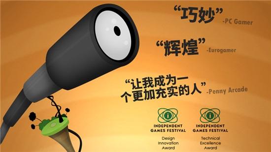 粘粘世界中文汉化版苹果