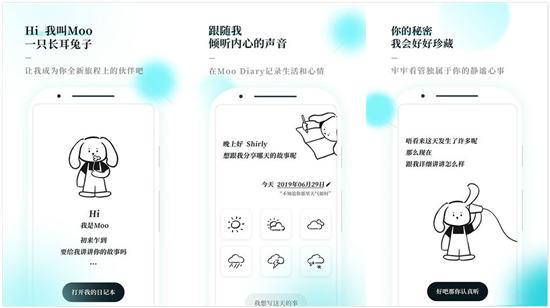 Moo日记官网版