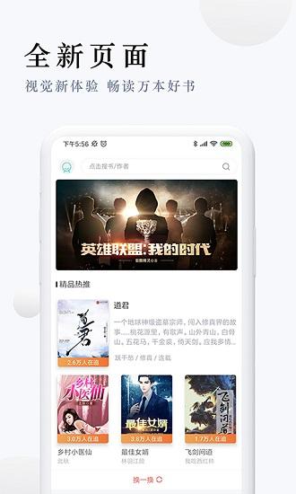 派比小说app官方下载软件