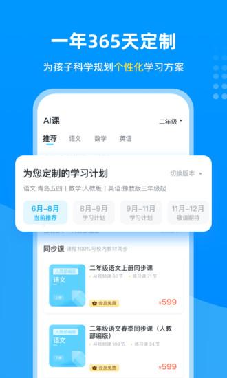 学宝app破解版免费