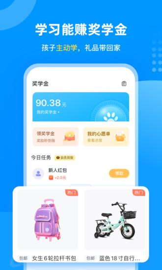 学宝app破解版下载