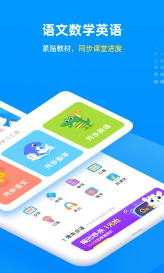 学宝app破解版软件