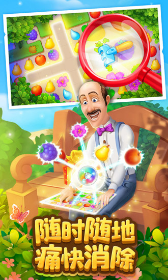 梦幻花园安卓版游戏下载