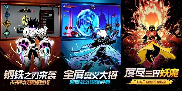 火柴人联盟2无限金币钻石版游戏