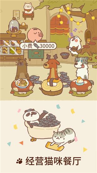 动物餐厅下载手机版