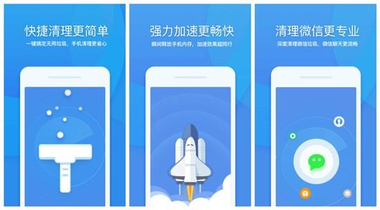 360清理大师iOS下载