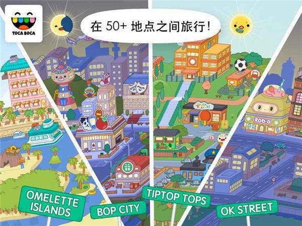 托卡世界完整版下载最新版2020游戏
