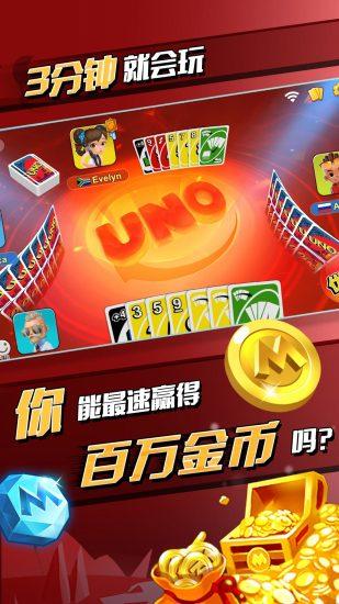 uno手游国际版最新