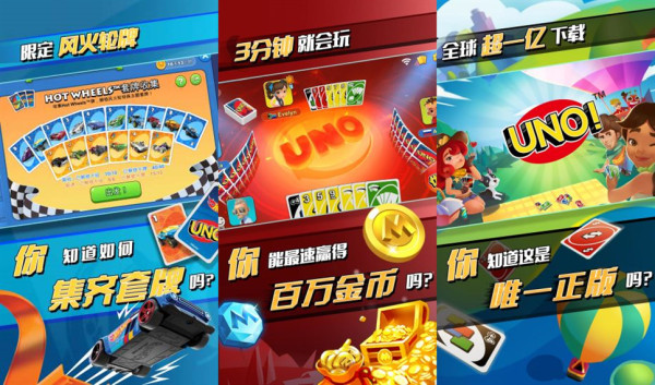 uno手游国际版下载