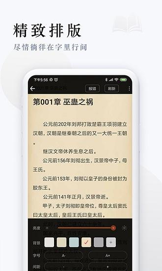 官网派比小说正版