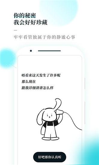 Moo日记破解版