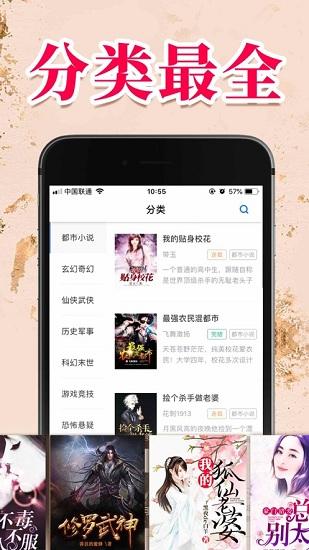 新全本小说app下载