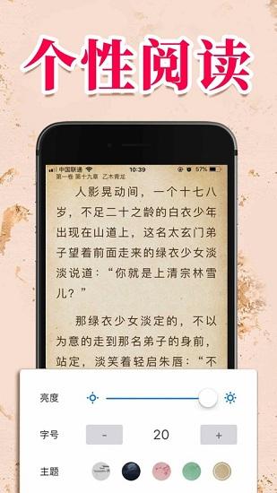 新全本小说app安卓