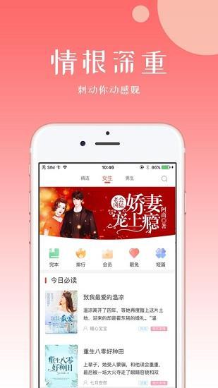 蜜桃小说vip破解版app